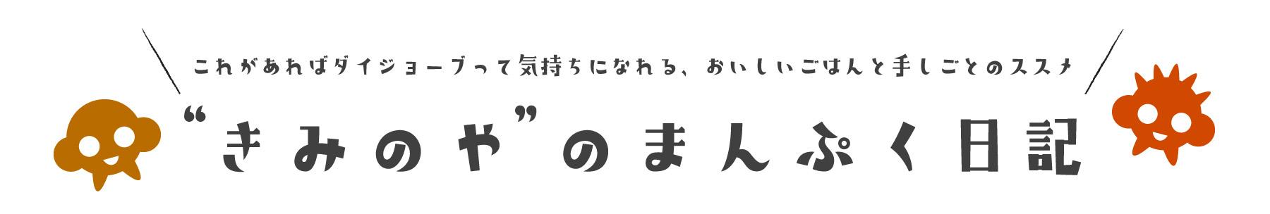 """""""きみのや""""のまんぷく日記"""